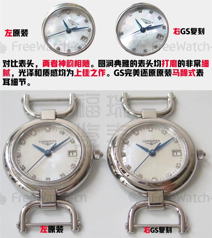 GS厂浪琴马术系列L6.130.4.71.2与正品对比评测-第2张