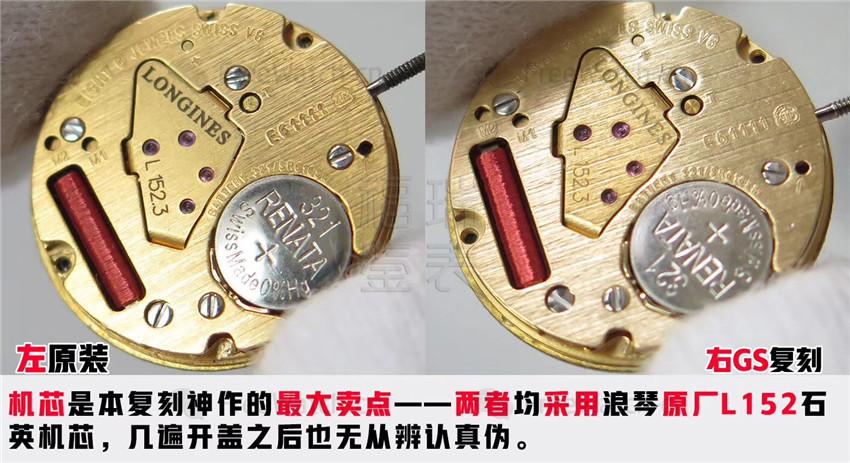 GS厂浪琴马术系列L6.130.4.71.2与正品对比评测-第9张