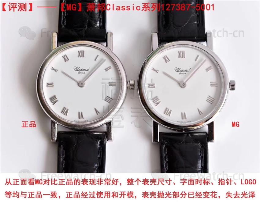 MG厂萧邦Classic系列石英女款与正品对比评测