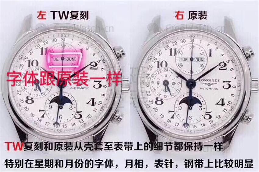 TW厂浪琴月相名匠八针与正品对比评测