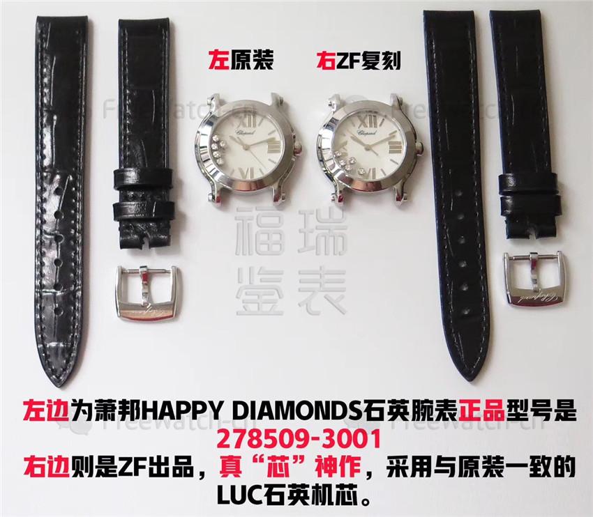ZF厂萧邦快乐钻石小号五钻与正品对比评测