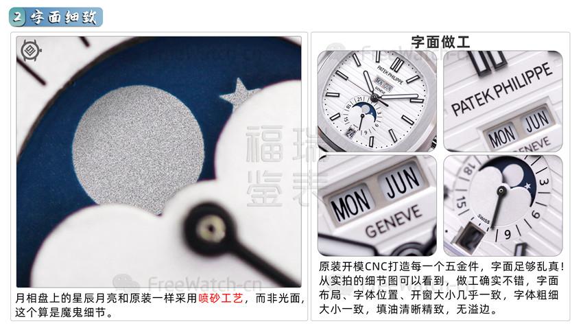 V9厂百达翡丽鹦鹉螺5726年历款与正品对比评测-第3张