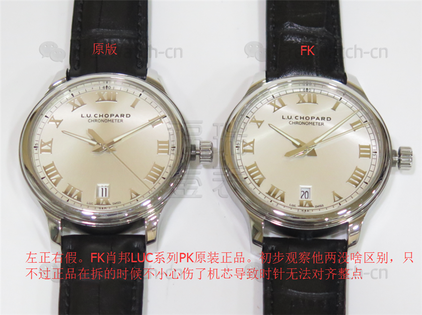 FK厂萧邦LUC系列168558-3001腕表与正品对比评测