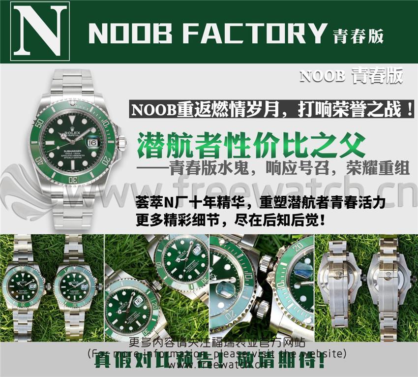N厂劳力士绿水鬼青春版与正品对比评测和仿N厂的区别-第4张