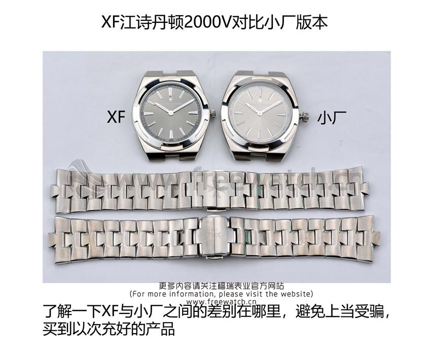 XF厂江诗丹顿纵横四海超薄款与其它厂对比评测