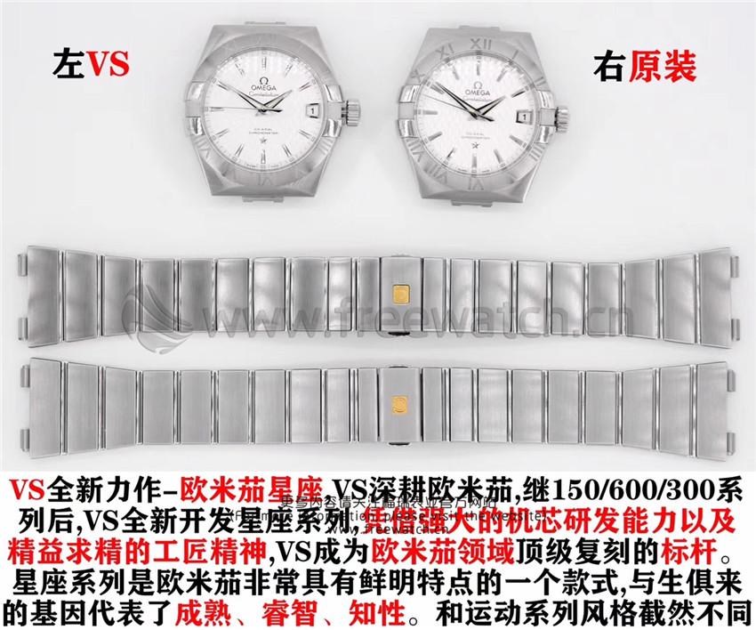 VS厂欧米茄星座新款菱形面与正品对比评测-第1张