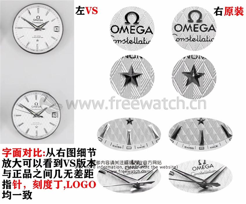VS厂欧米茄星座新款菱形面与正品对比评测-第4张