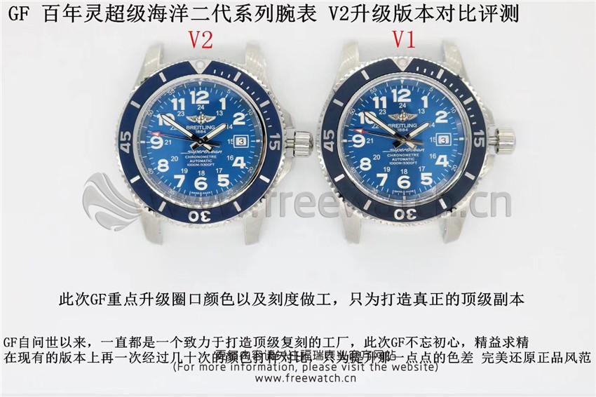 GF厂V2版百年灵超级海洋二代升级评测