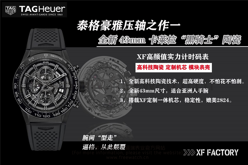 XF厂泰格豪雅卡莱拉陶瓷黑骑士详细评测