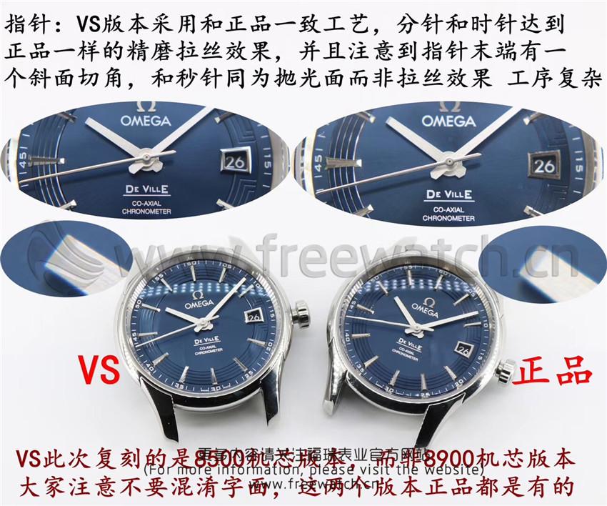VS厂欧米茄明亮之蓝碟飞8500机芯与正品对比评测-第6张