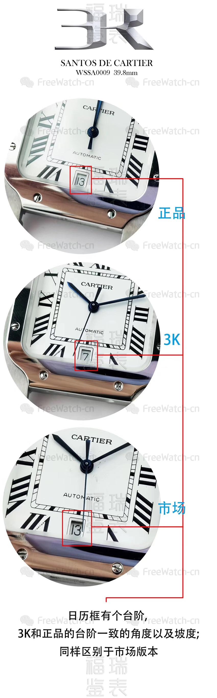 3K厂卡地亚山度士与正品对比评测
