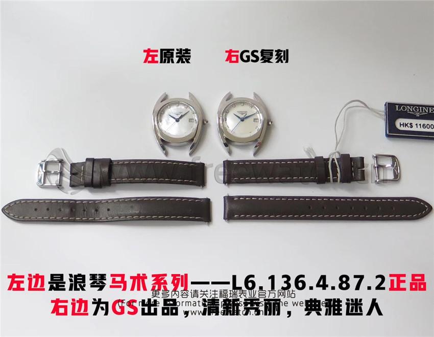 GS厂浪琴马术系列L6.136.4.87.2石英女表与正品对比评测