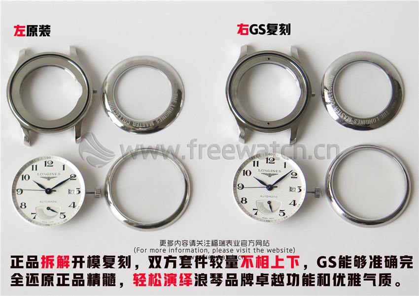 GS厂浪琴名匠动力显示大嘴款与正品对比评测-第7张