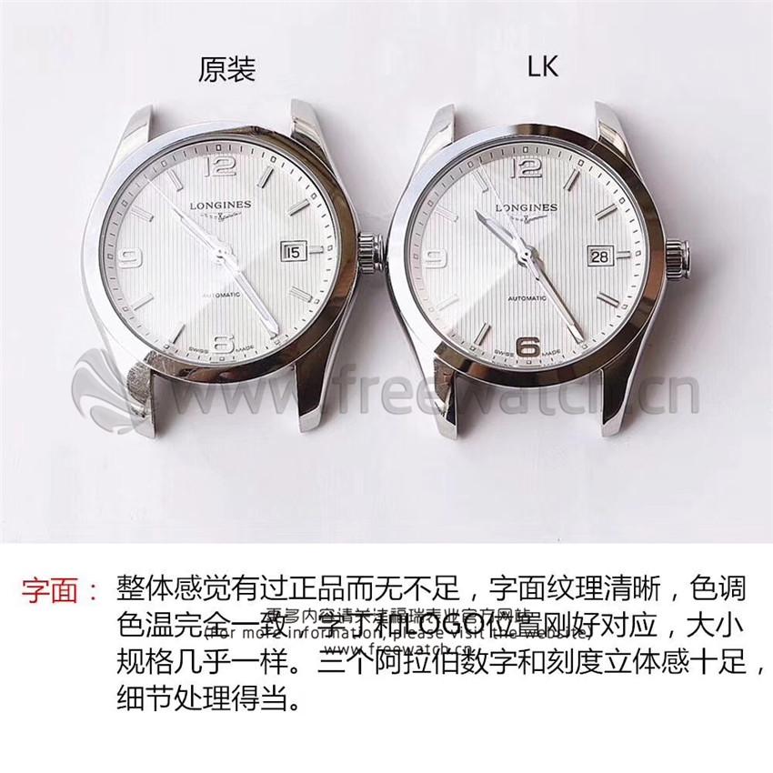 LK厂浪琴康铂优雅L2.785.4.76.6对比正品评测