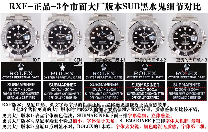 RXF厂劳力士黑水鬼对比正品和其它厂评测-第2张