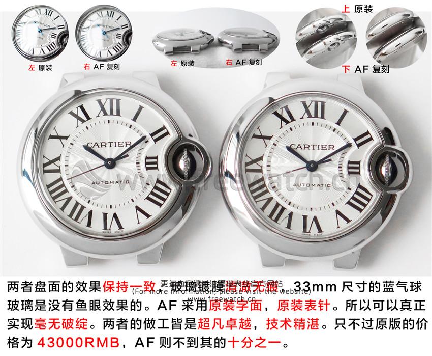 AF厂卡地亚蓝气球33mm白盘钢带原装机芯和日本机芯版对比正品评测