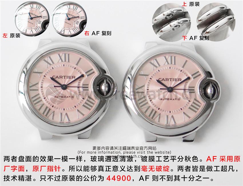 AF厂卡地亚蓝气球33mm粉色日本机芯款对比正品和其它版本评测