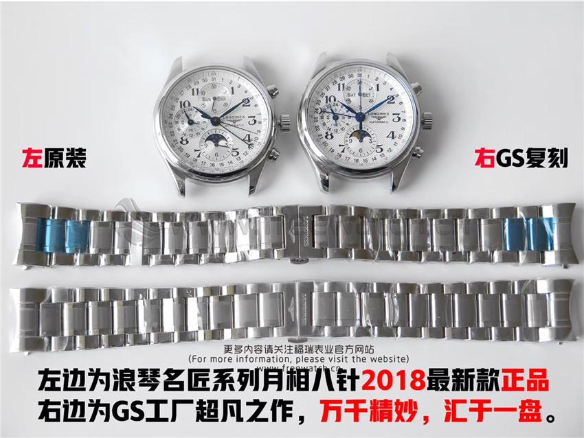 GS厂浪琴月相八针名匠与正品对比评测