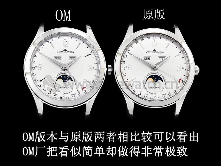OM厂积家大师1558420复杂功能款与正品对比评测