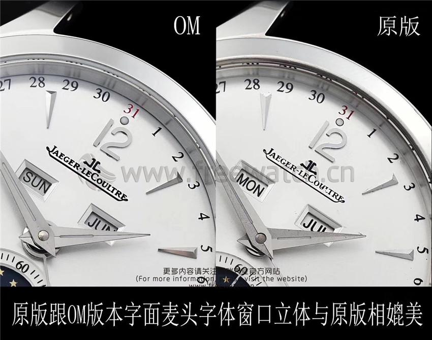OM厂积家大师1558420复杂功能款与正品对比评测-第8张