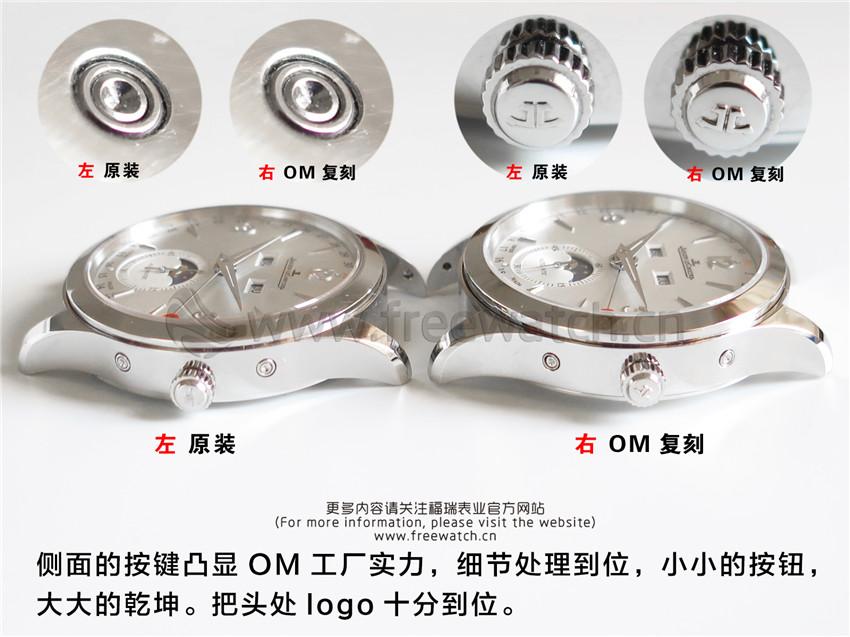 OM厂积家大师1558420复杂功能款与正品对比评测-第14张