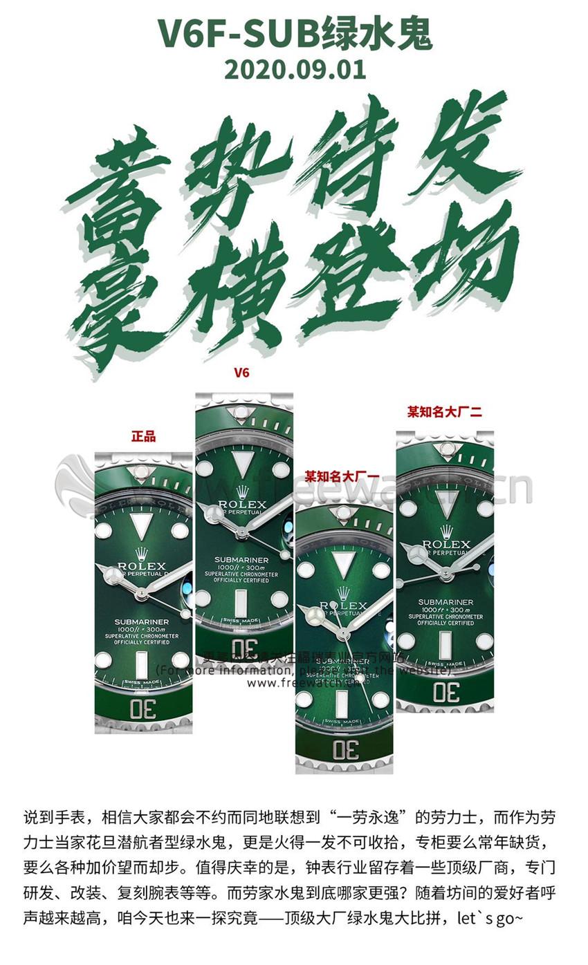 HBB-V6厂劳力士绿水鬼对比正品评测和其他版本的差别