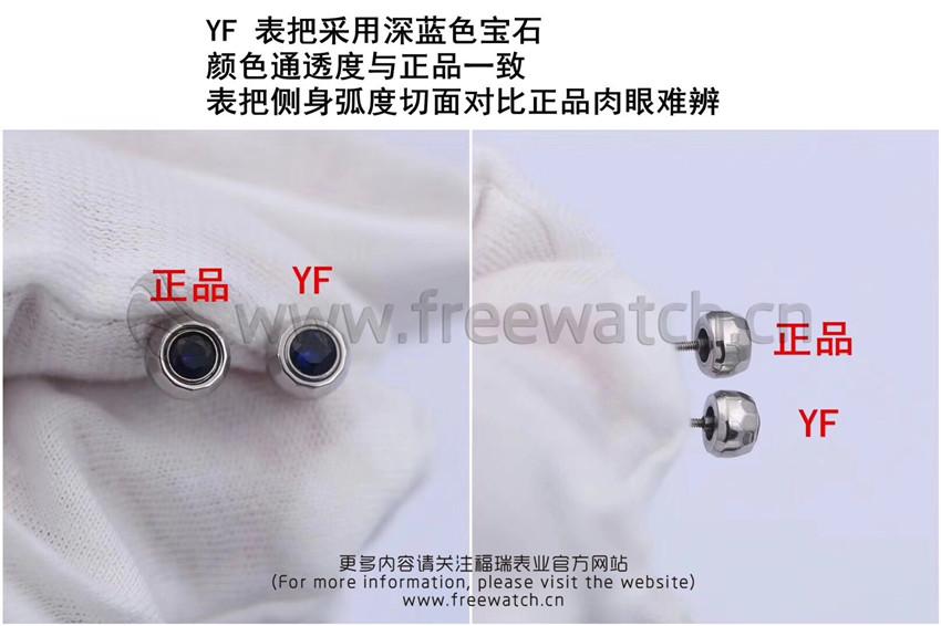 YF厂萧邦快乐钻石与正品对比评测-第6张