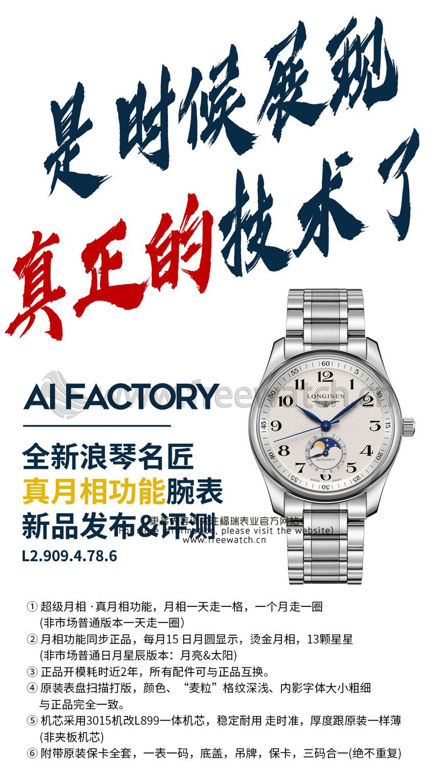 AI厂浪琴月相名匠L2.909.4.78.6与正品对比评测-第10张