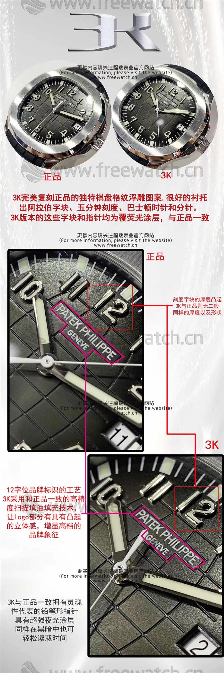 3K厂百达翡丽手雷与正品对比评测和其它版本差别在哪-第3张