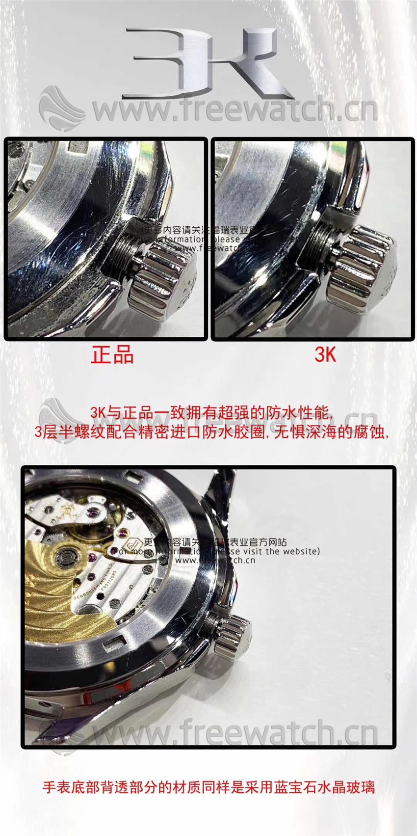 3K厂百达翡丽手雷与正品对比评测和其它版本差别在哪-第4张