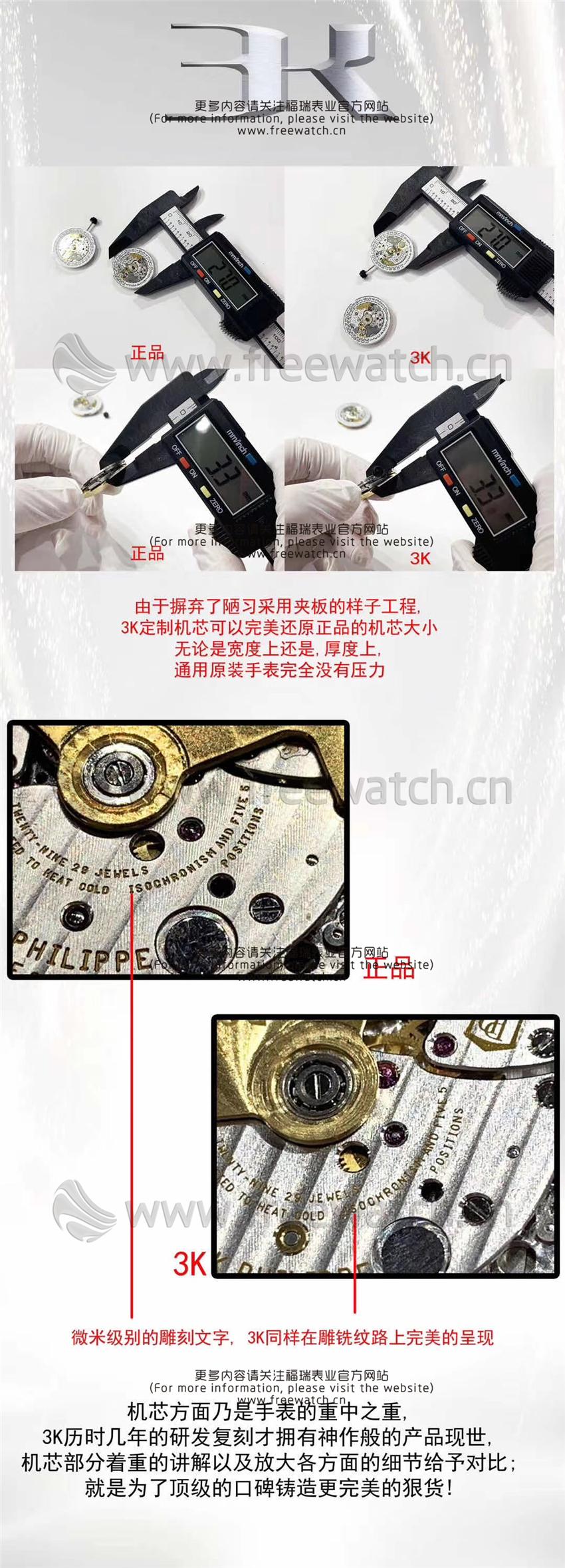 3K厂百达翡丽手雷与正品对比评测和其它版本差别在哪-第7张