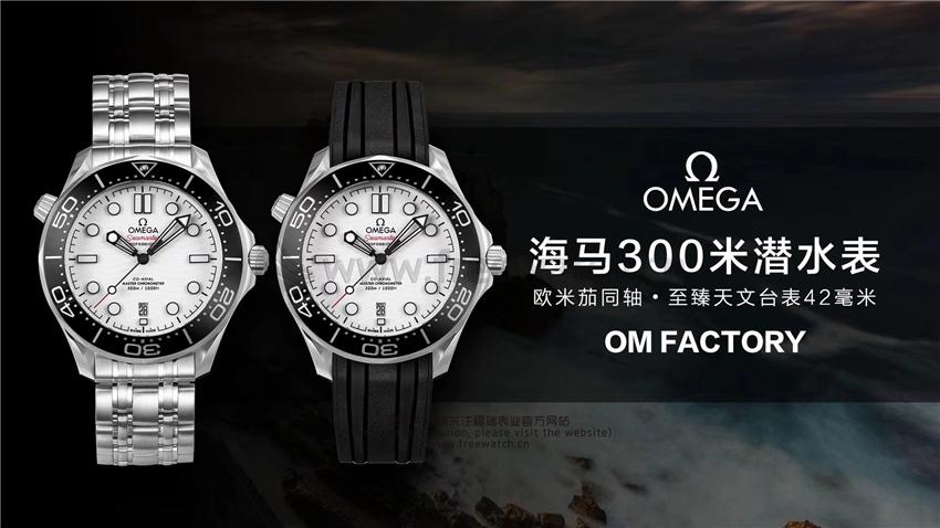 OM厂欧米茄海马300对比正品评测-第14张