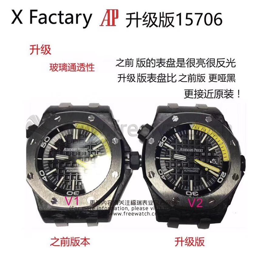 XF厂V3爱彼AP15706和AP15707与升级了哪些方面