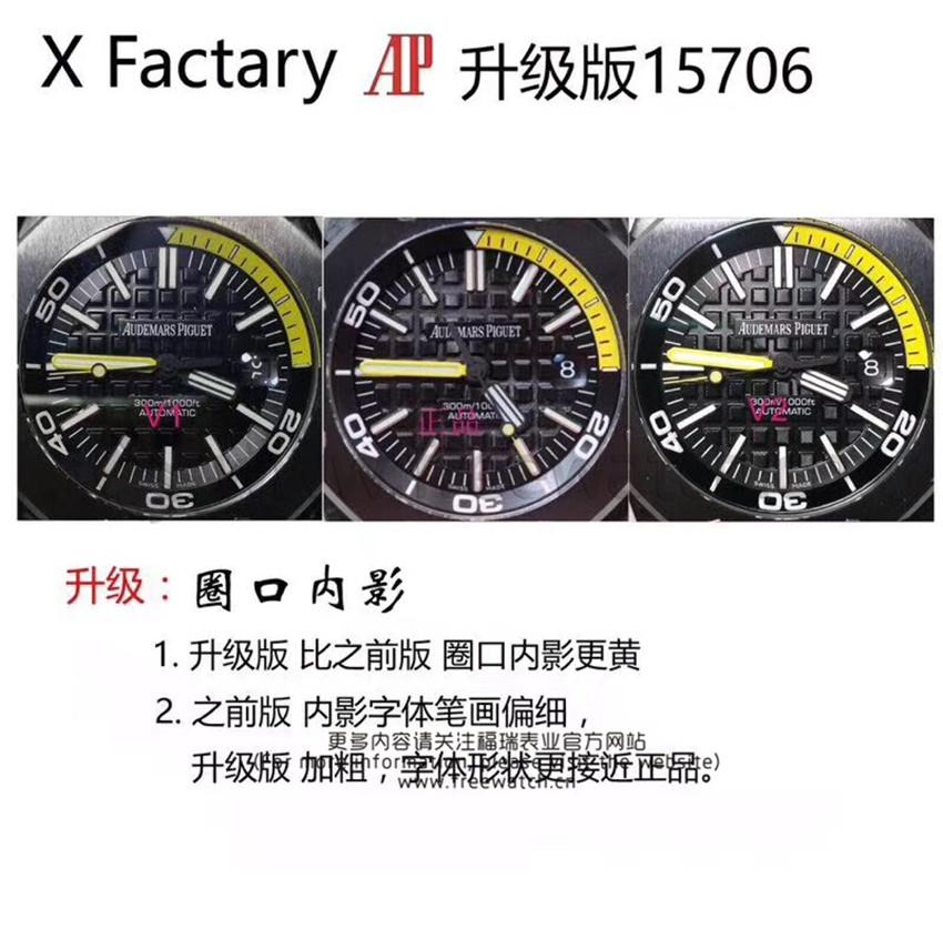 XF厂V3爱彼AP15706和AP15707与升级了哪些方面-第2张