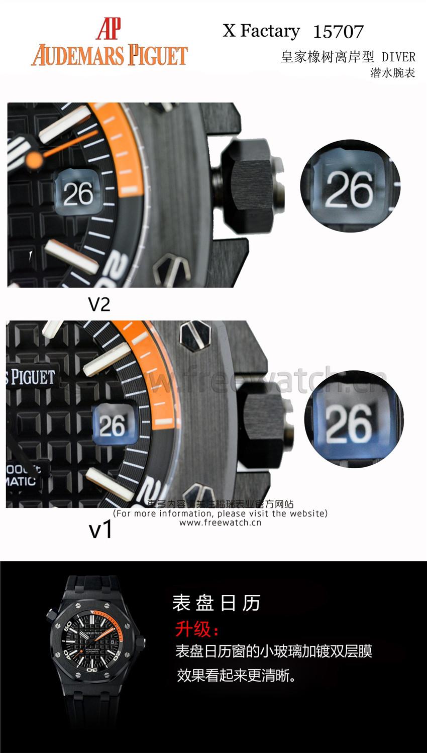 XF厂V3爱彼AP15706和AP15707与升级了哪些方面-第8张