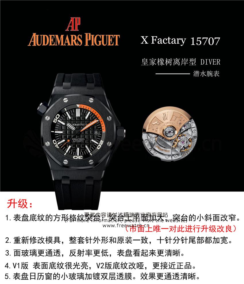 XF厂V3爱彼AP15706和AP15707与升级了哪些方面-第10张