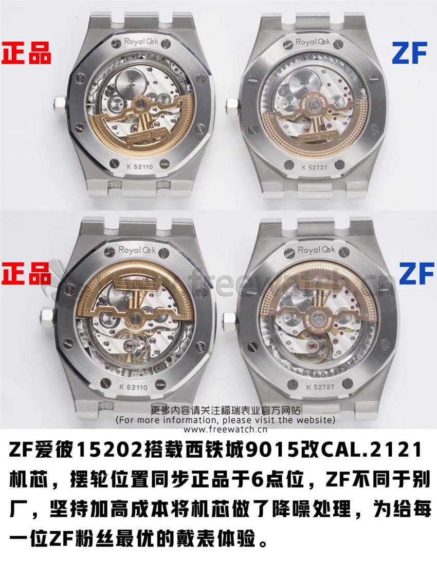 ZF厂爱彼AP15202对比正品评测-第5张