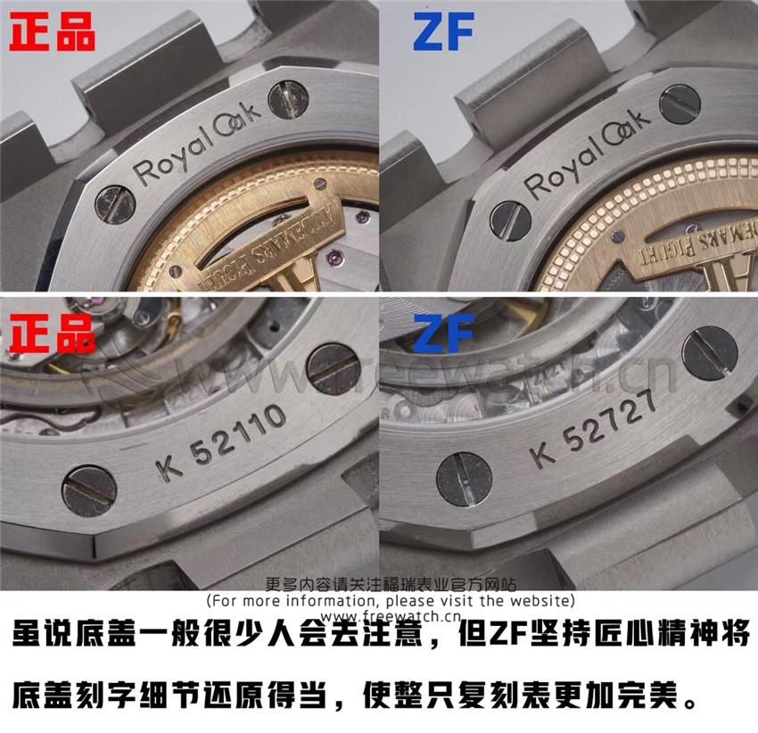 ZF厂爱彼AP15202对比正品评测-第6张