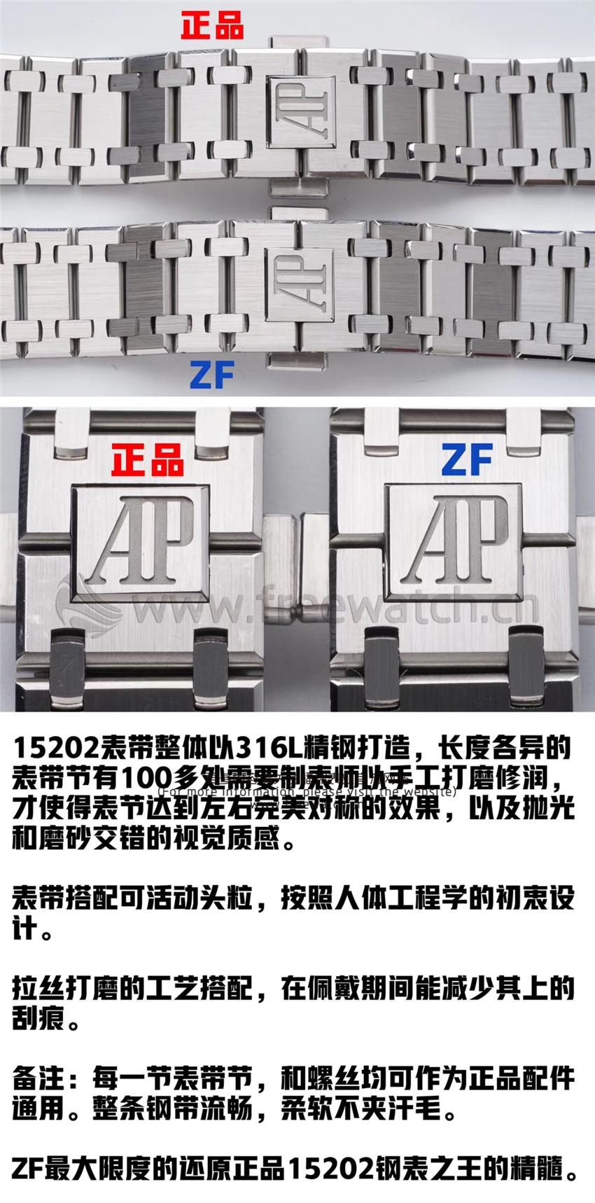 ZF厂爱彼AP15202对比正品评测-第8张