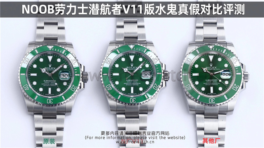 N厂V11劳力士绿水鬼对比正品评测与其它版本的差别