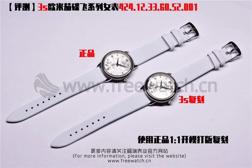 3S厂欧米茄碟飞女款石英腕表与正品对比评测