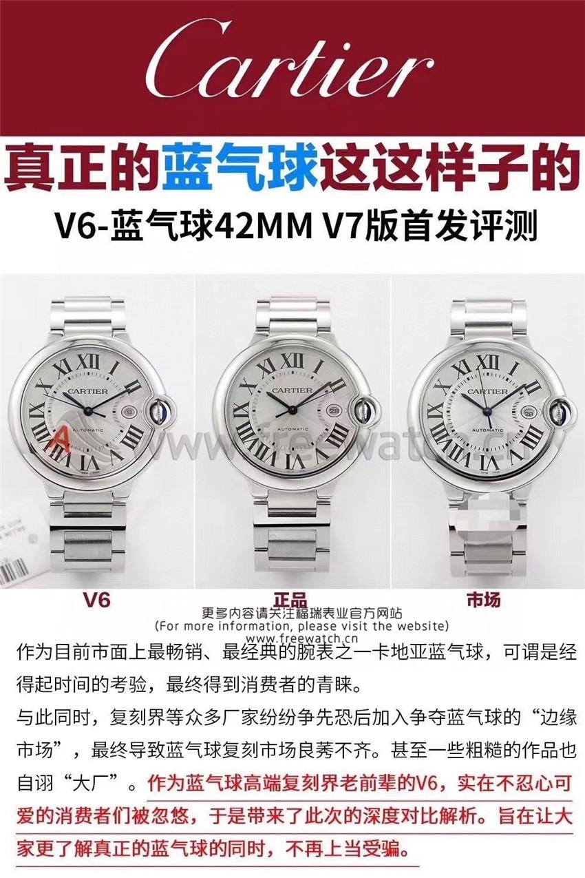 V6厂卡地亚蓝气球V7版42mm与正品对比评测和其他版本