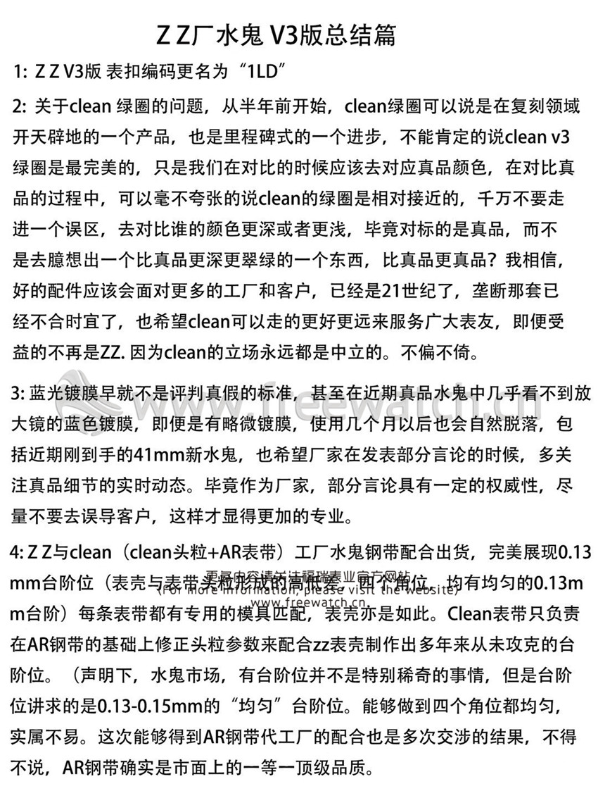 ZZ厂V3劳力士绿水鬼与正品对比评测-第19张