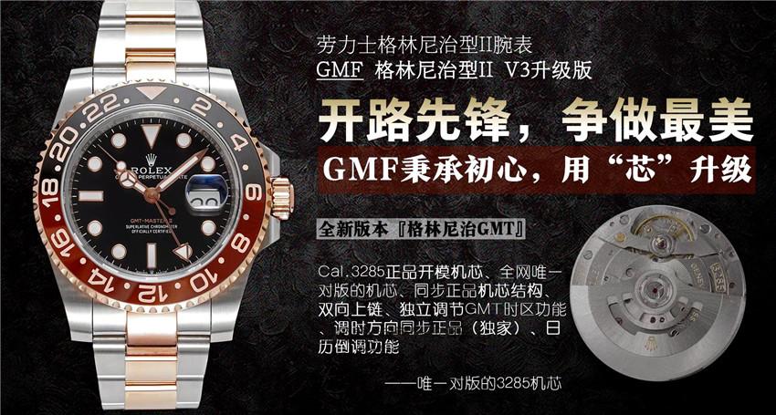 GM厂V3劳力士格林尼治3285机芯与正品对比评测和其它版本区别