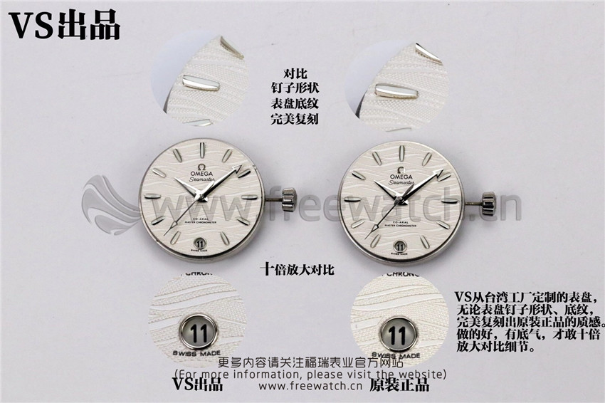 VS厂欧米茄海马150m女款机械腕表与正品对比评测-第4张