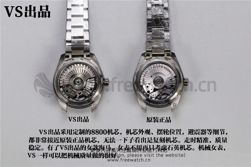 VS厂欧米茄海马150m女款机械腕表与正品对比评测-第5张