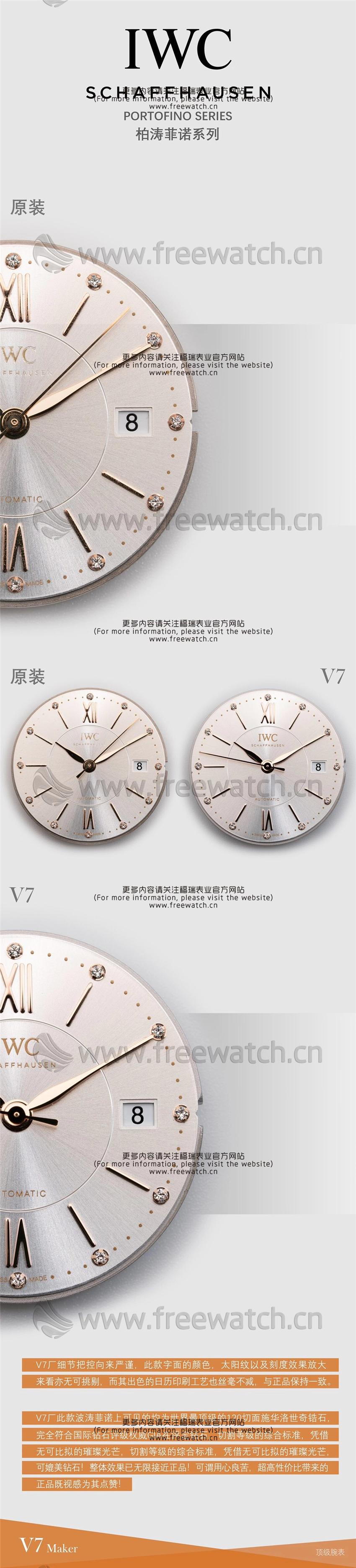 V7厂万国柏涛菲诺女款系列与正品对比评测