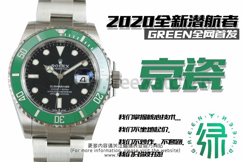 GREEN厂劳力士绿水鬼2020新款与正品对比评测