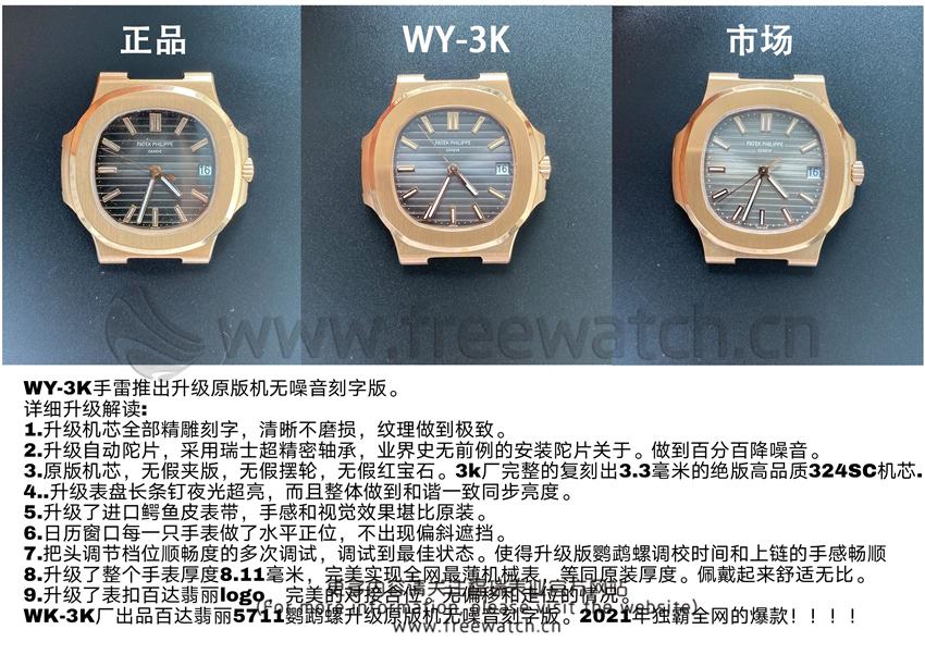 WY-3K厂百达翡丽鹦鹉螺玫瑰金5711与正品对比评测-第2张