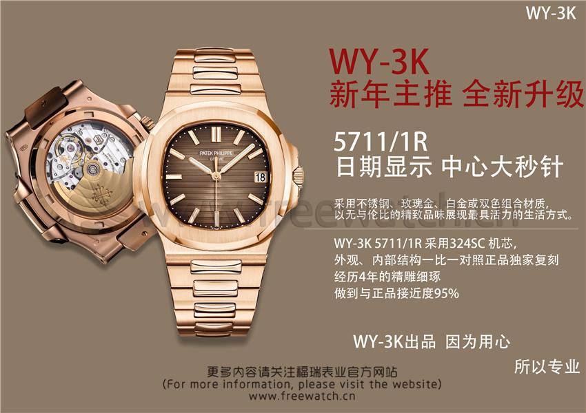 WY-3K厂百达翡丽鹦鹉螺玫瑰金5711与正品对比评测